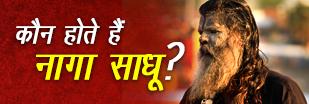 कौन होते हैं नागा साधू?